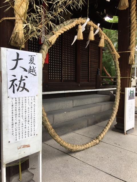 大祓い祭典 茅の輪